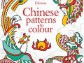 chinese-patterns-to-colour